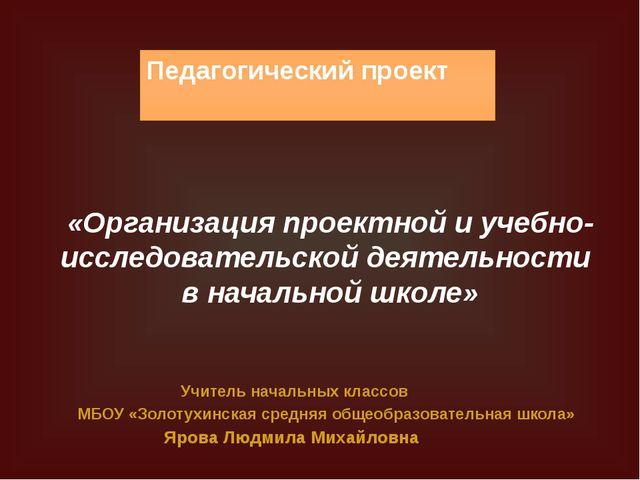 Педагогический проект «Организация проектной и учебно-исследовательской деяте...