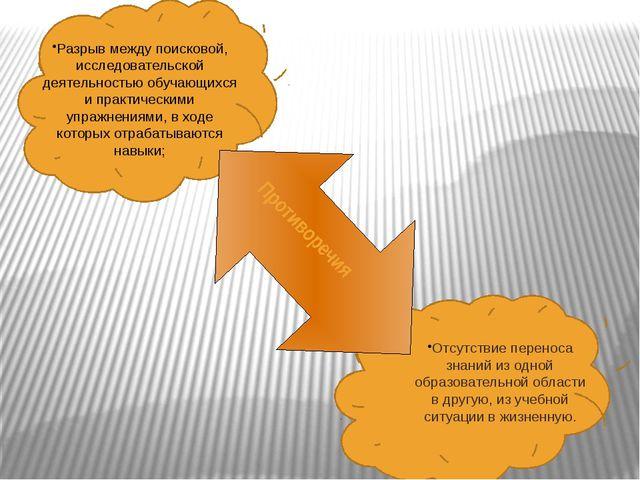 Разрыв между поисковой, исследовательской деятельностью обучающихся и практи...