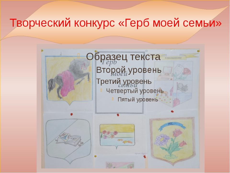 Творческий конкурс «Герб моей семьи»