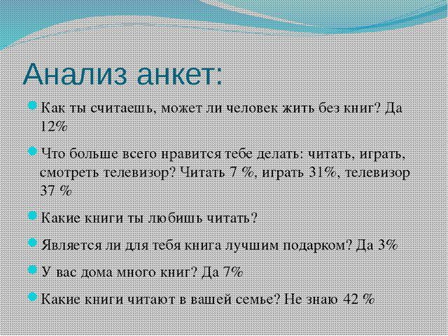 Анализ анкет: Как ты считаешь, может ли человек жить без книг? Да 12% Что бол...