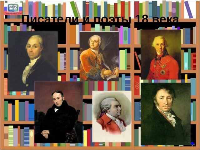 Писатели и поэты 18 века