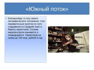 «Южный поток» Екатеринбург, в силу своего географического положения, стал пер