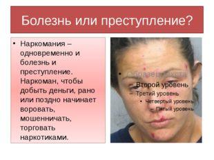 Болезнь или преступление? Наркомания – одновременно и болезнь и преступление.