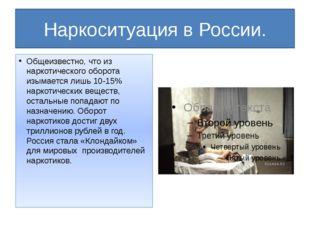 Наркоситуация в России. Общеизвестно, что из наркотического оборота изымается