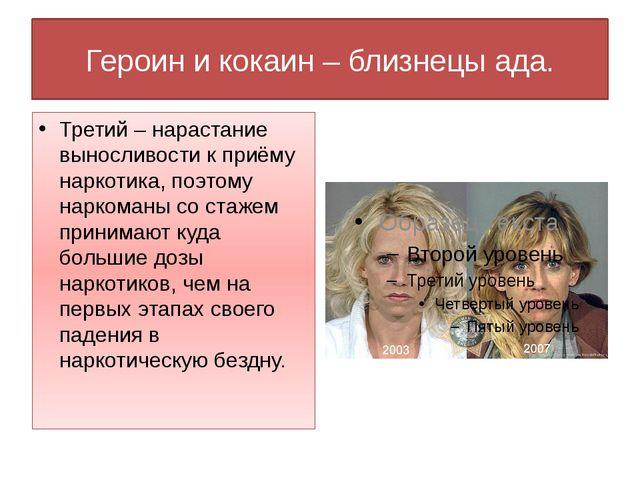 Героин и кокаин – близнецы ада. Третий – нарастание выносливости к приёму нар...