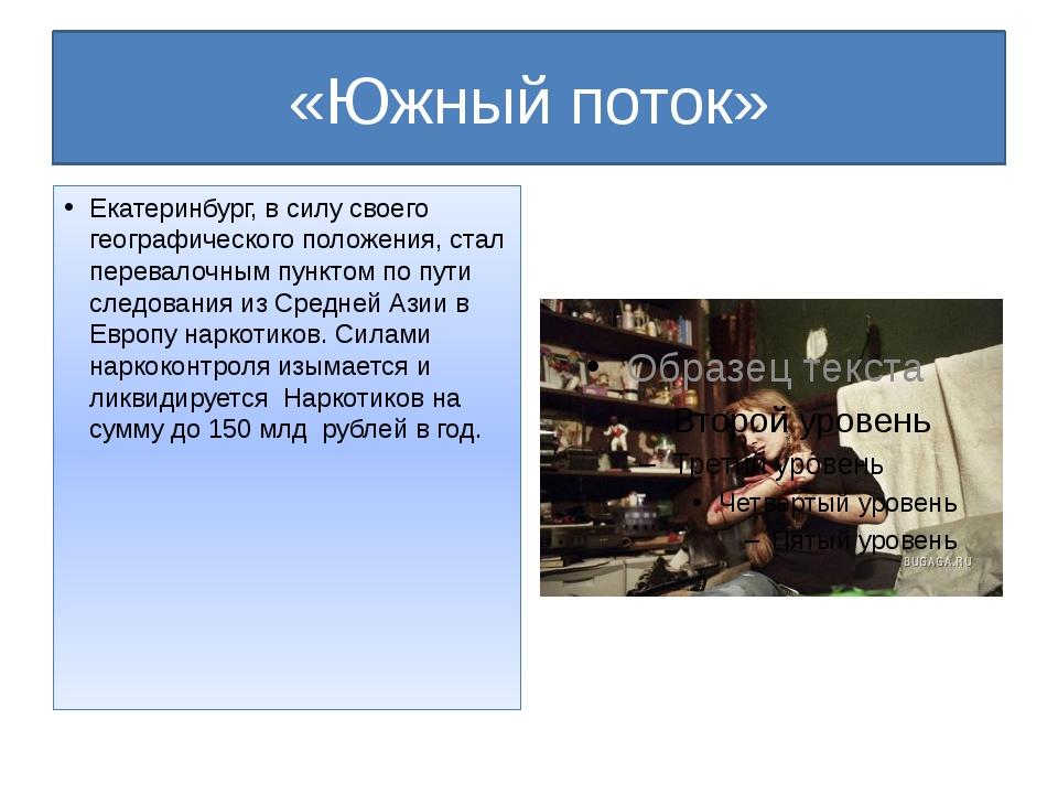 «Южный поток» Екатеринбург, в силу своего географического положения, стал пер...