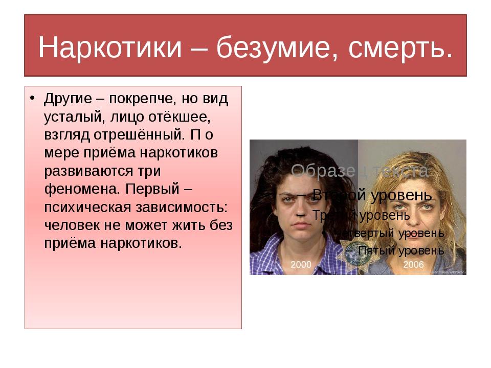 Наркотики – безумие, смерть. Другие – покрепче, но вид усталый, лицо отёкшее,...