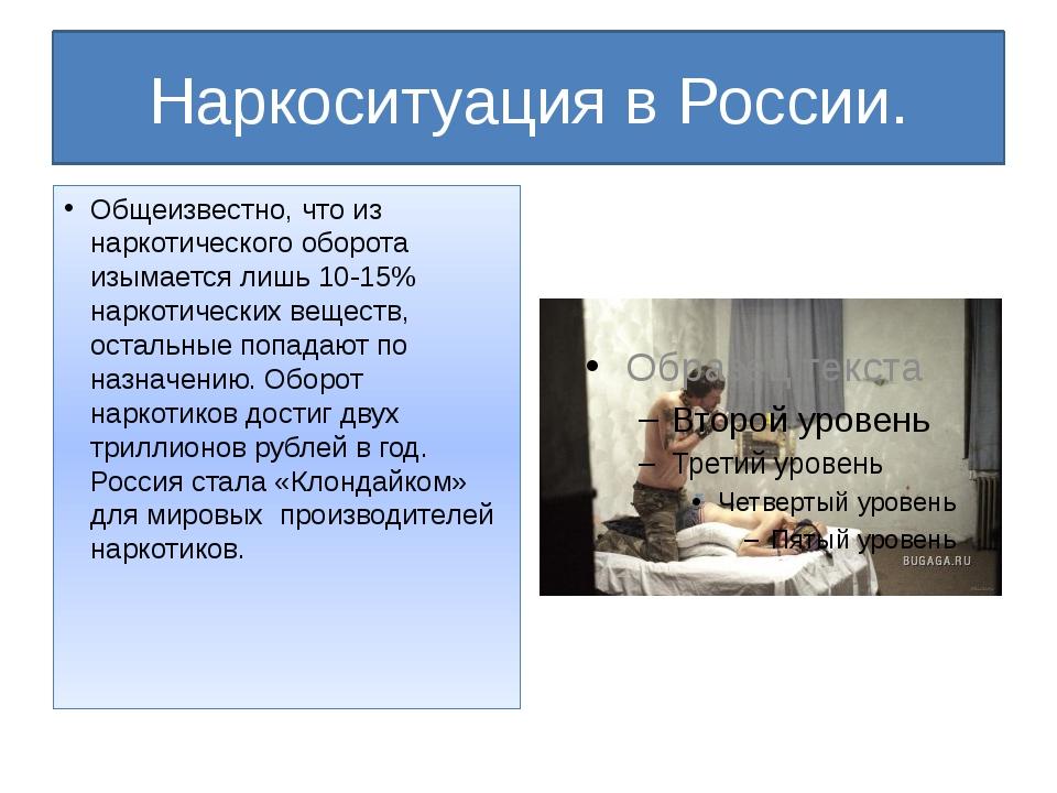 Наркоситуация в России. Общеизвестно, что из наркотического оборота изымается...