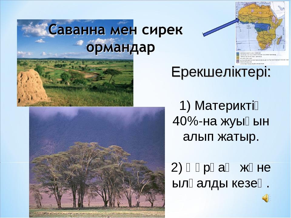 Ерекшеліктері: 1) Материктің 40%-на жуығын алып жатыр. 2) Құрғақ және ылғалды...