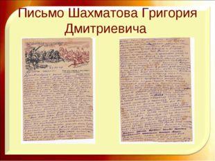 Письмо Шахматова Григория Дмитриевича