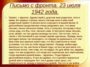 Письмо с фронта. 23 июля 1942 года. Привет с фронта. Здравствуйте, дорогие м