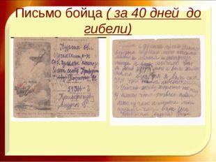 Письмо бойца ( за 40 дней до гибели)