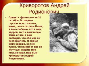 Криворотов Андрей Родионович Привет с фронта писан 31 октября. Во первых стро