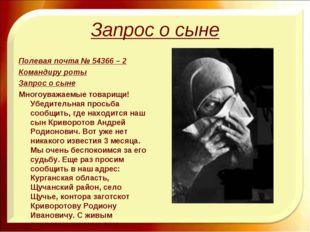 Запрос о сыне Полевая почта № 54366 – 2 Командиру роты Запрос о сыне Многоув