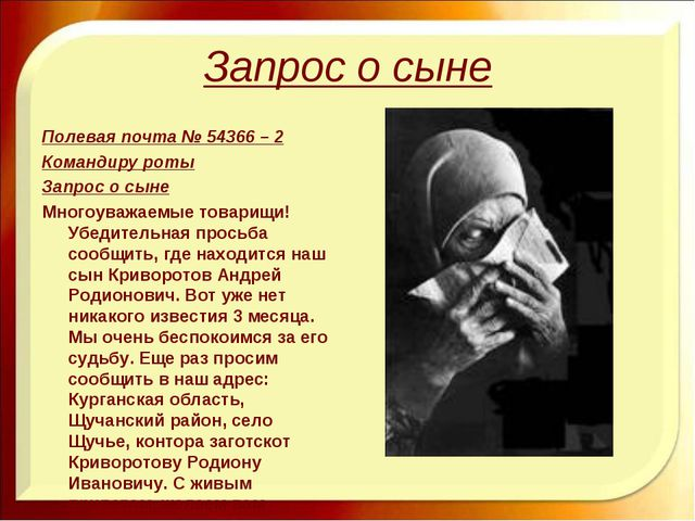 Запрос о сыне Полевая почта № 54366 – 2 Командиру роты Запрос о сыне Многоув...