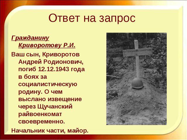 Ответ на запрос Гражданину Криворотову Р.И. Ваш сын, Криворотов Андрей Родион...