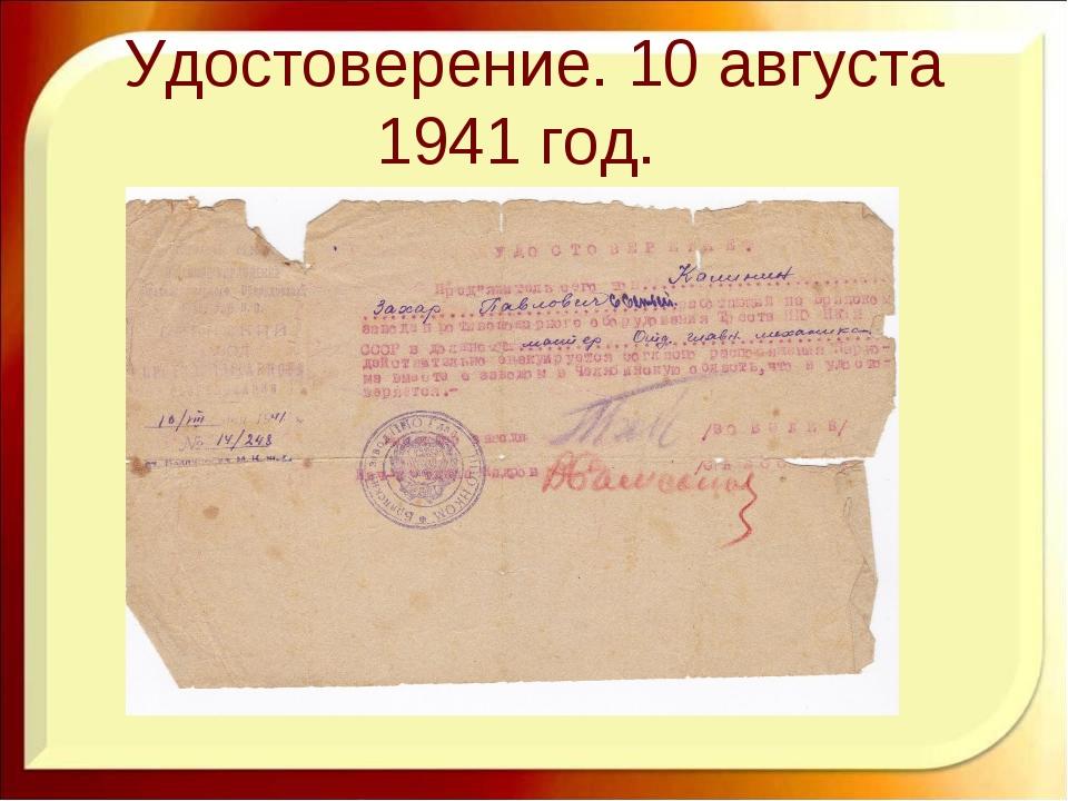 Удостоверение. 10 августа 1941 год.