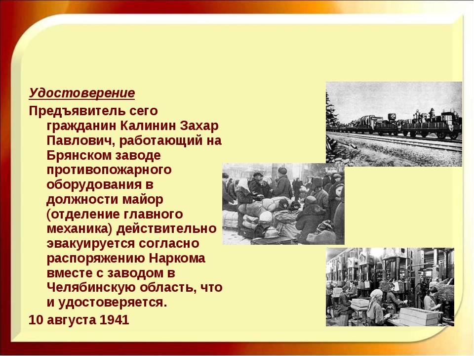 Удостоверение Предъявитель сего гражданин Калинин Захар Павлович, работающий...