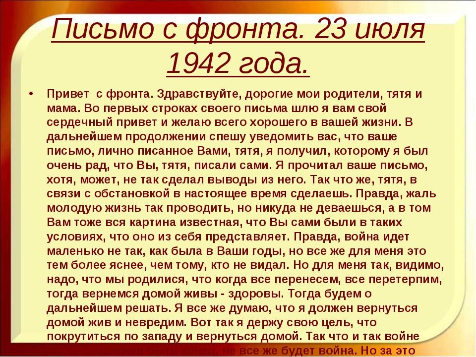 Письмо с фронта. 23 июля 1942 года. Привет с фронта. Здравствуйте, дорогие м...