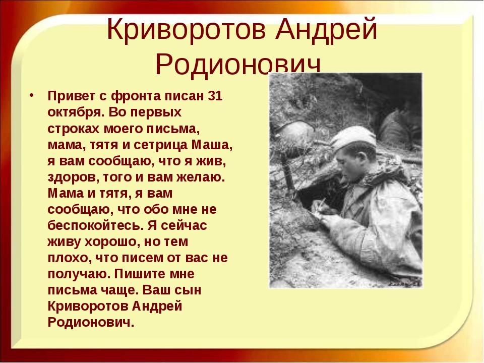 Криворотов Андрей Родионович Привет с фронта писан 31 октября. Во первых стро...