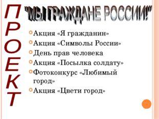 Акция «Я гражданин» Акция «Символы России» День прав человека Акция «Посылка
