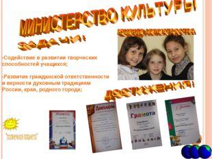 -Содействие в развитии творческих способностей учащихся; -Развитие гражданско