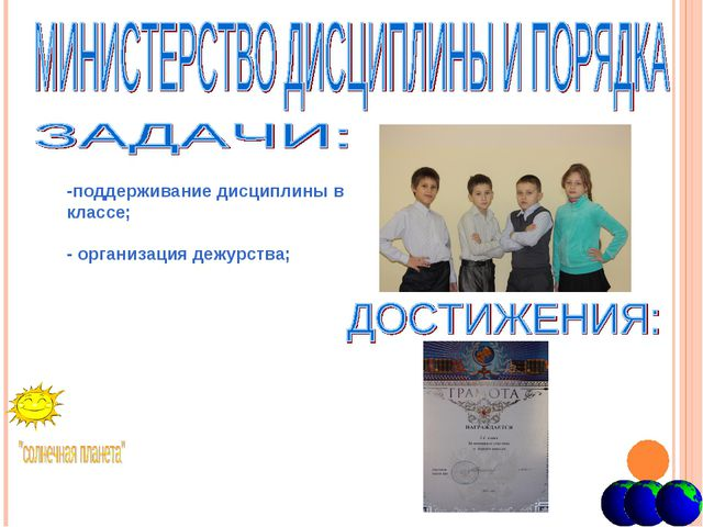 -поддерживание дисциплины в классе; - организация дежурства;