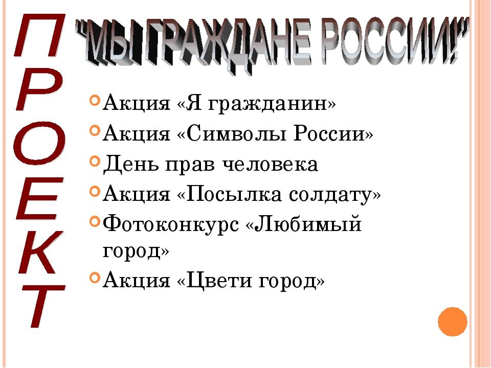 Акция «Я гражданин» Акция «Символы России» День прав человека Акция «Посылка...