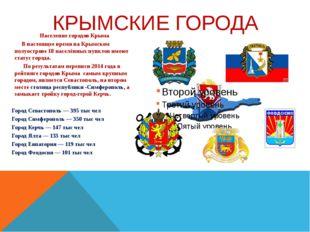 Население городов Крыма В настоящее время наКрымском полуострове18 населён