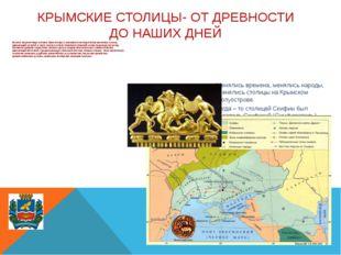 За свою тысячелетнюю историю Крым всегда (!) оказывался на пересечении раз