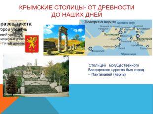 Столицей могущественного Боспорского царства был город – Пантикапей (Керчь)