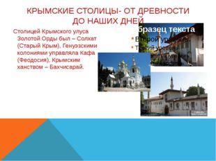 Столицей Крымского улуса Золотой Орды был – Солхат (Старый Крым), Генуэзским