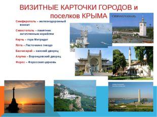 Симферополь – железнодорожный вокзал Севастополь – памятник затопленным кораб