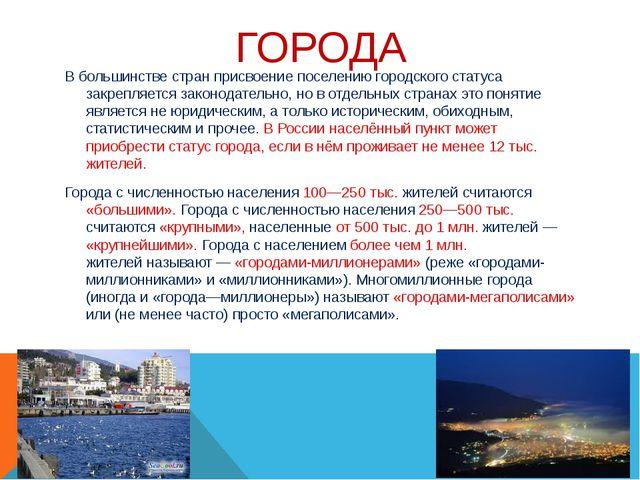 ГОРОДА В большинстве стран присвоение поселению городского статуса закрепляет...