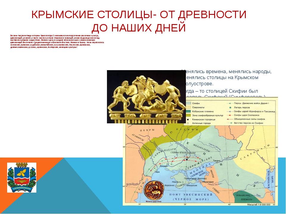 За свою тысячелетнюю историю Крым всегда (!) оказывался на пересечении раз...