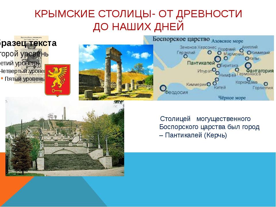 Столицей могущественного Боспорского царства был город – Пантикапей (Керчь)...