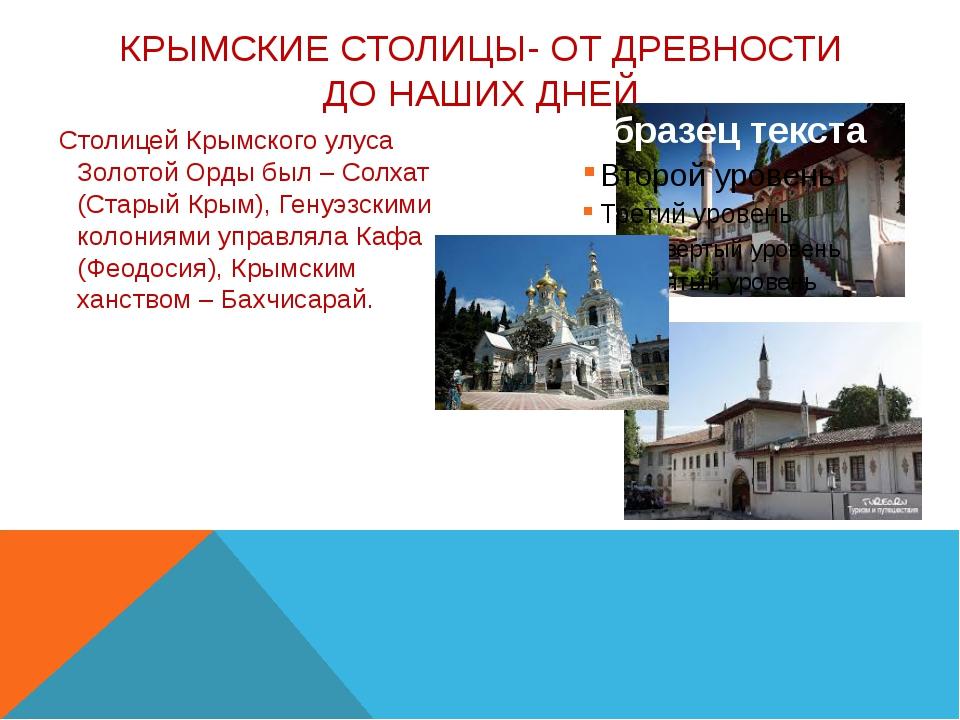 Столицей Крымского улуса Золотой Орды был – Солхат (Старый Крым), Генуэзским...