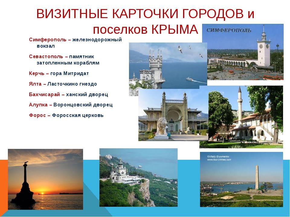 Симферополь – железнодорожный вокзал Севастополь – памятник затопленным кораб...