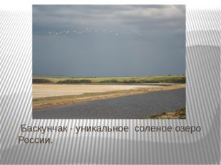 Баскунчак - уникальное соленое озеро России.