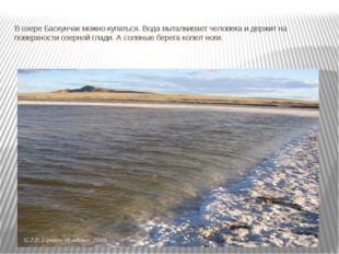 В озере Баскунчак можно купаться. Вода выталкивает человека и держит на повер