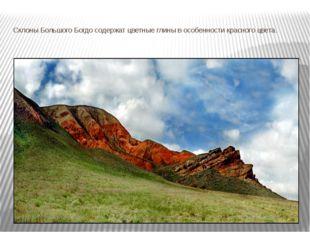 Склоны Большого Богдо содержат цветные глины в особенности красного цвета.