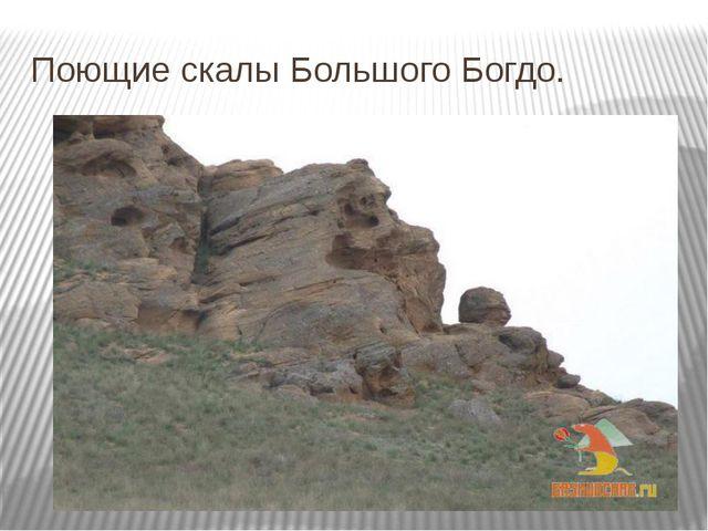 Поющие скалы Большого Богдо.