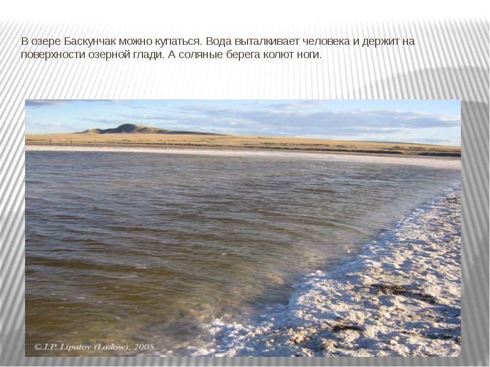В озере Баскунчак можно купаться. Вода выталкивает человека и держит на повер...