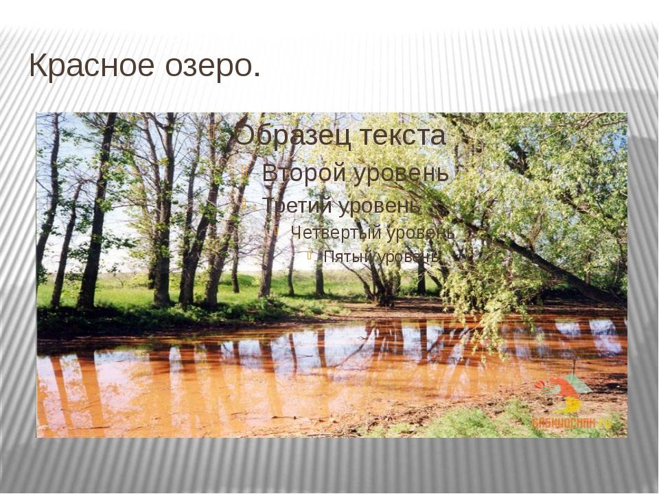 Красное озеро.