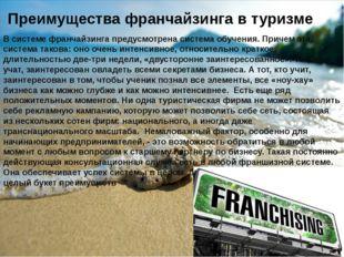 Преимущества франчайзинга в туризме В системе франчайзинга предусмотрена сист