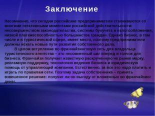 Заключение Несомненно, что сегодня российские предприниматели сталкиваются с