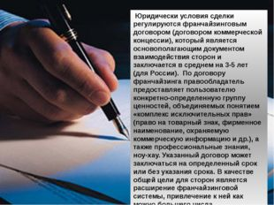 Юридически условия сделки регулируются франчайзинговым договором (договором