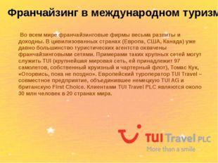 Франчайзинг в международном туризме Во всем мире франчайзинговые фирмы весьма
