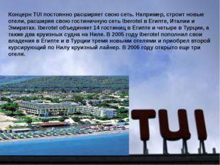 Концерн TUI постоянно расширяет свою сеть. Например, строит новые отели, расш