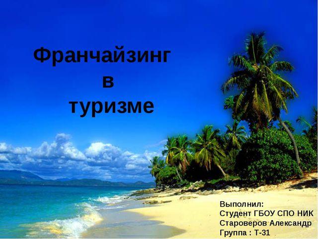 Выполнил: Студент ГБОУ СПО НИК Староверов Александр Группа : Т-31 Франчайзинг...